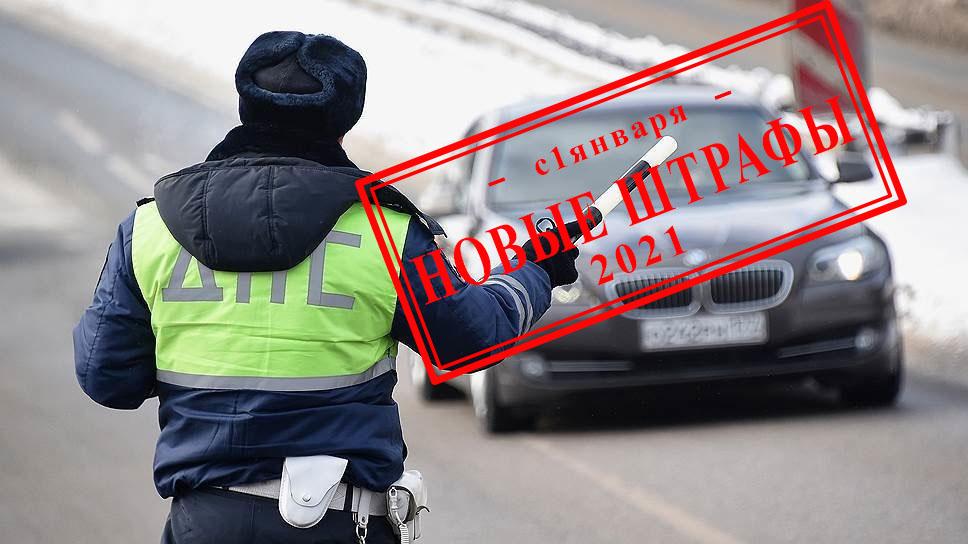 новые штрафы ГИБДД с 2021