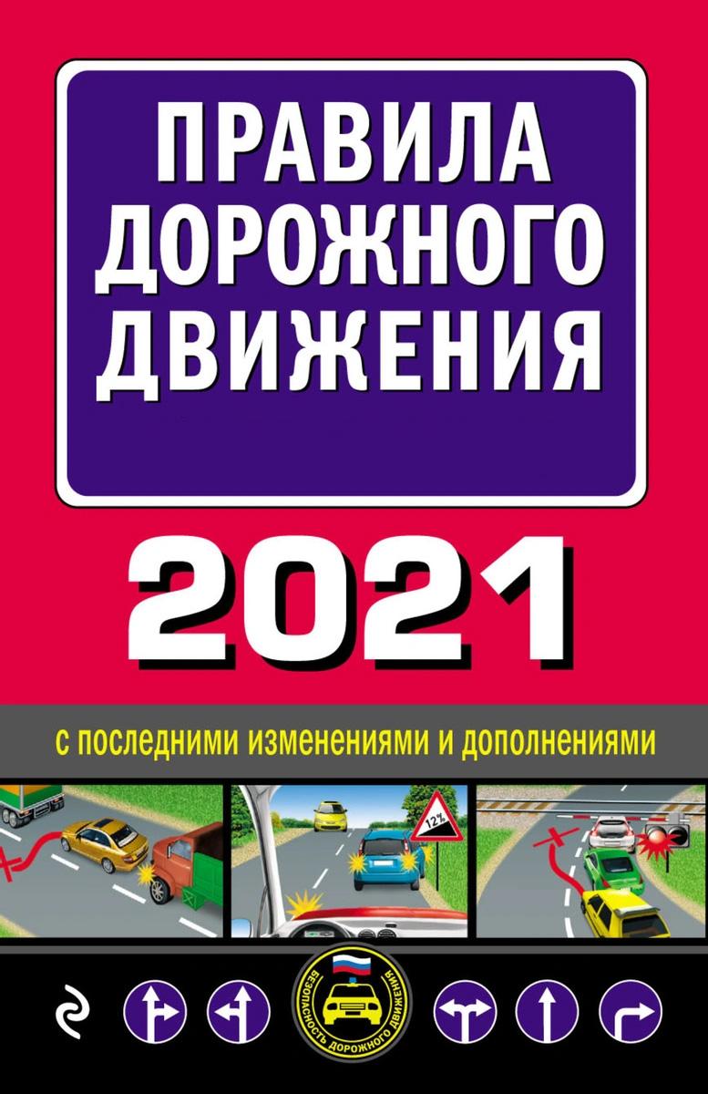 Новые правила ПДД с 1 января 2021
